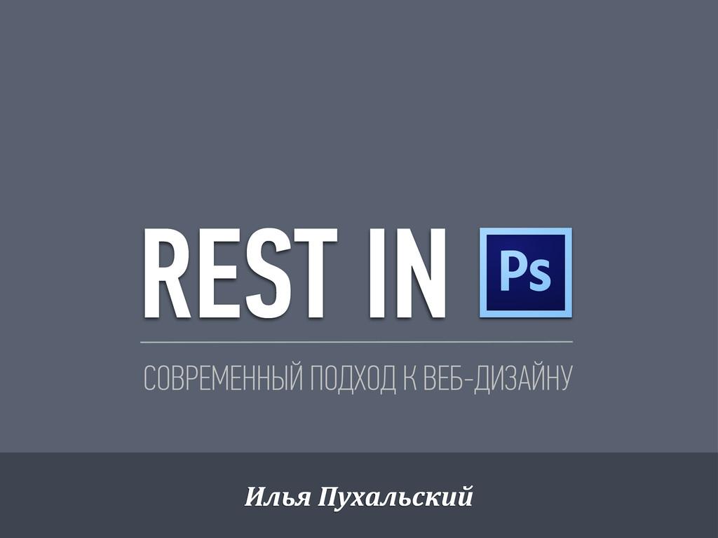 REST IN Илья Пухальский СОВРЕМЕННЫЙ ПОДХОД К...