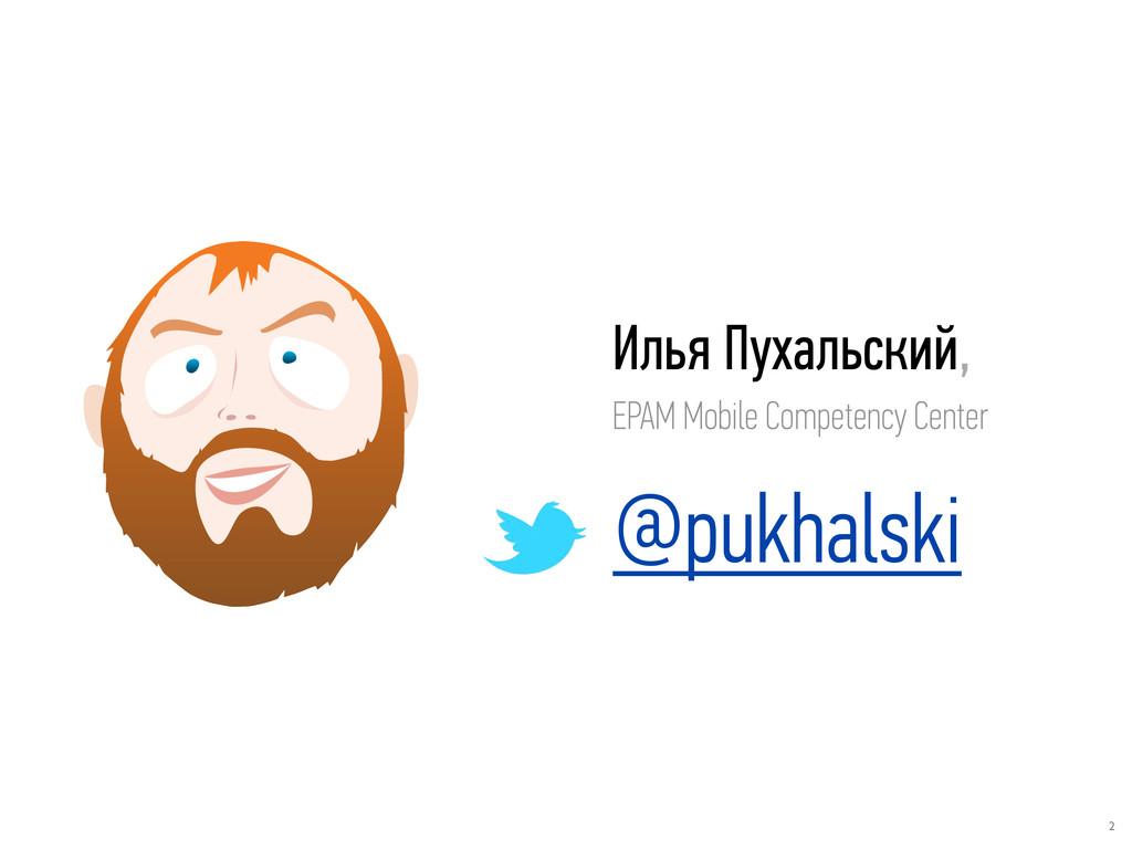 @pukhalski 2 Илья Пухальский, EPAM Mobile Compe...