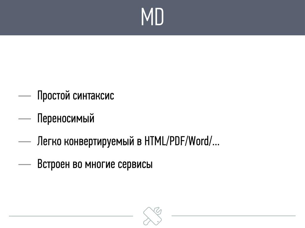 MD — Простой синтаксис — Переносимый — Легко ко...