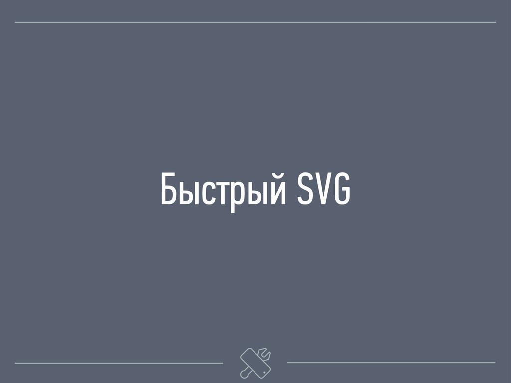Быстрый SVG
