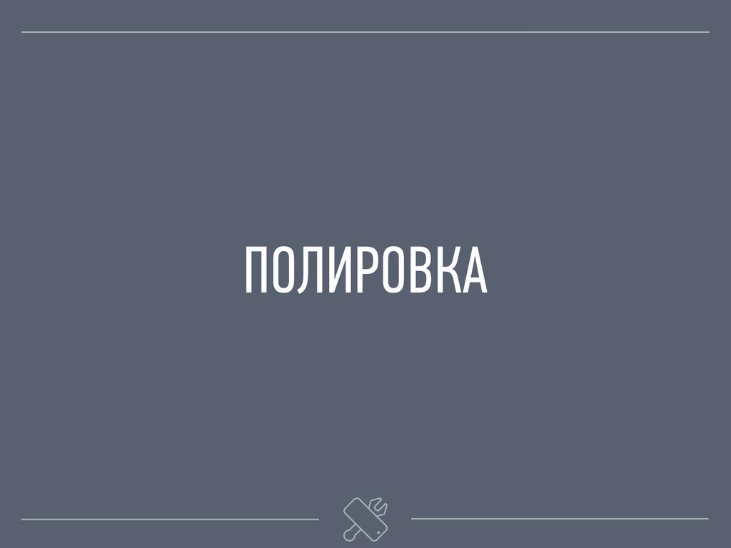 ПОЛИРОВКА