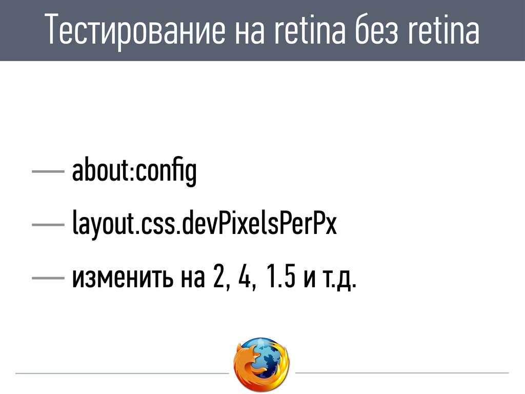 Тестирование на retina без retina — about:config...