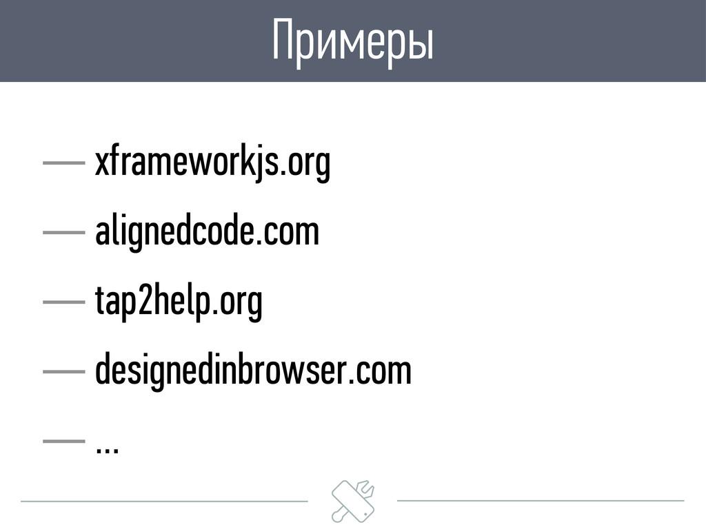 Примеры — xframeworkjs.org — alignedcode.com — ...