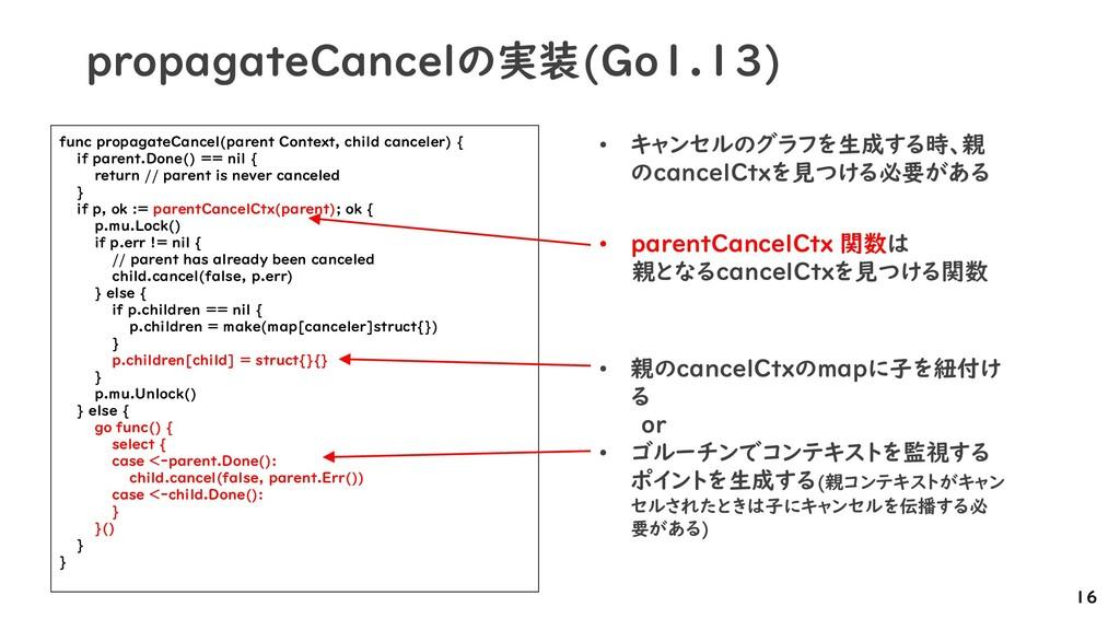 propagateCancelの実装(Go1.13) 16 func propagateCan...