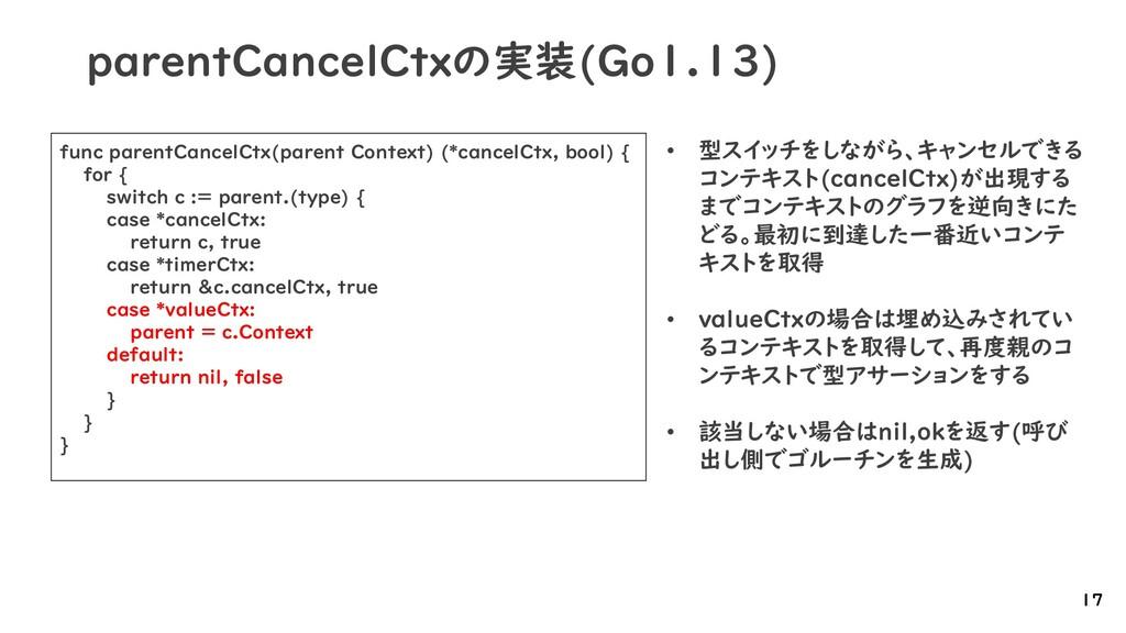 parentCancelCtxの実装(Go1.13) 17 func parentCancel...