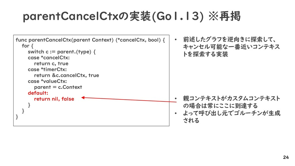 parentCancelCtxの実装(Go1.13) ※再掲 24 func parentCa...
