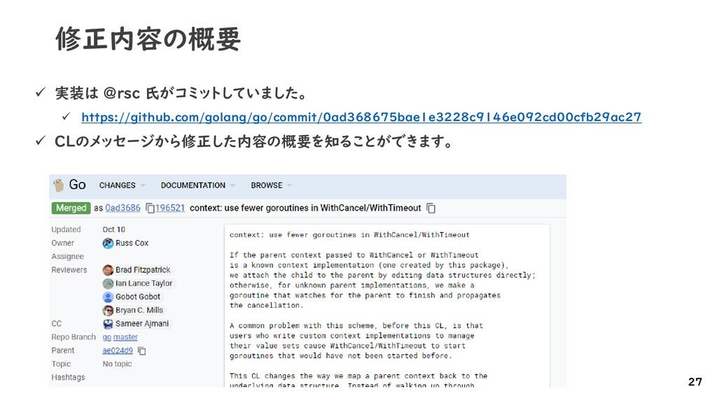 修正内容の概要 ✓ 実装は @rsc 氏がコミットしていました。 ✓ https://gith...