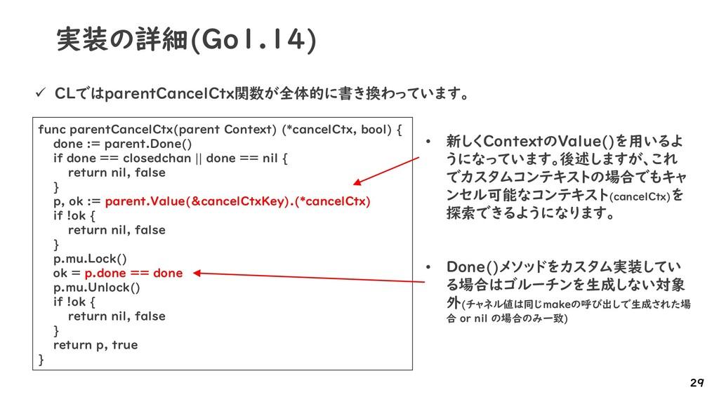 実装の詳細(Go1.14) 29 func parentCancelCtx(parent Co...