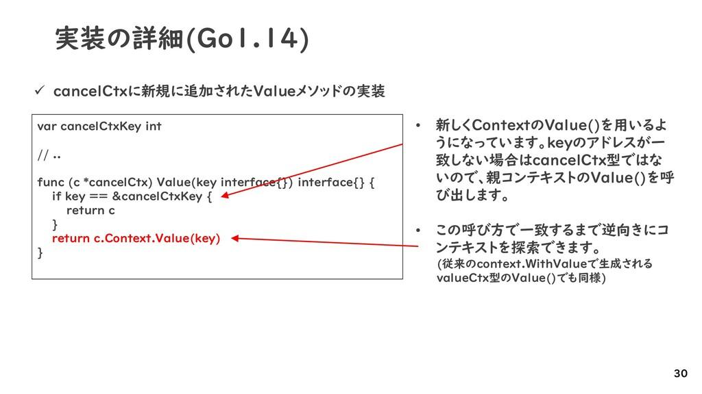 実装の詳細(Go1.14) 30 var cancelCtxKey int // .. fun...