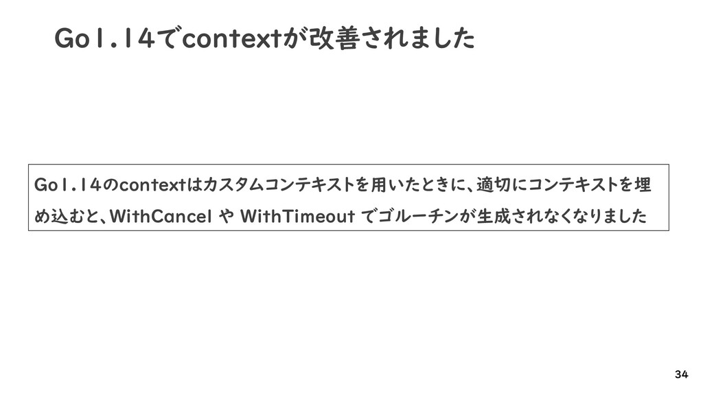 Go1.14でcontextが改善されました Go1.14のcontextはカスタムコンテキス...