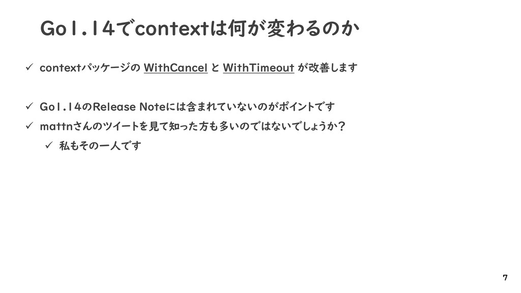 Go1.14でcontextは何が変わるのか ✓ contextパッケージの WithCanc...