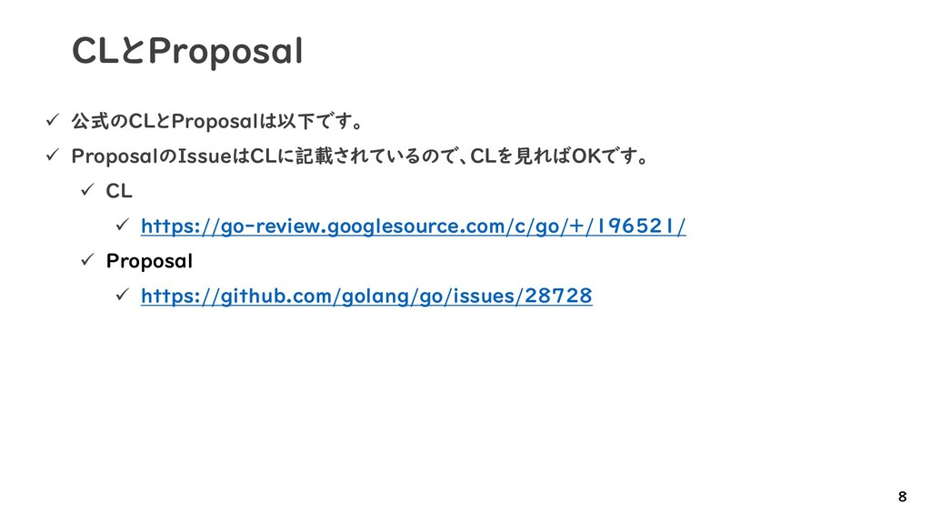 CLとProposal ✓ 公式のCLとProposalは以下です。 ✓ ProposalのI...