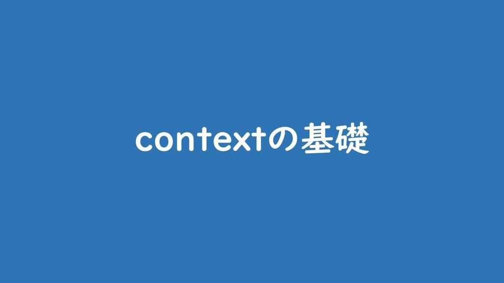 contextの基礎
