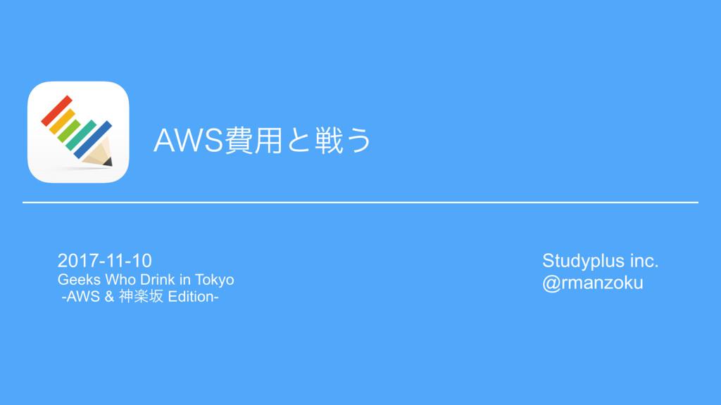 """""""84අ༻ͱઓ͏ Studyplus inc. @rmanzoku 2017-11-10 Ge..."""