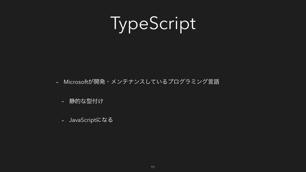 TypeScript - Microsoft͕։ൃɾϝϯςφϯε͍ͯ͠Δϓϩάϥϛϯάݴޠ -...