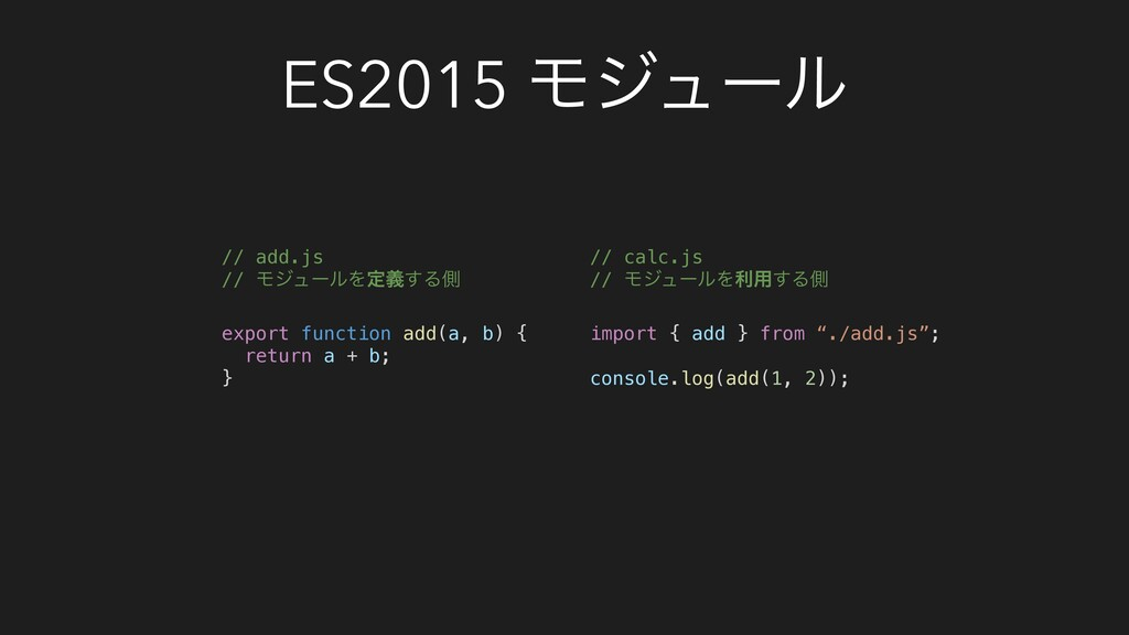 ES2015 Ϟδϡʔϧ // calc.js // ϞδϡʔϧΛར༻͢Δଆ import {...