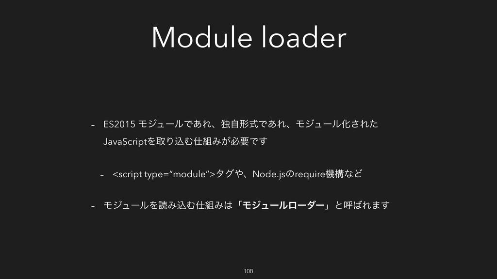 Module loader - ES2015 ϞδϡʔϧͰ͋ΕɺಠࣗܗࣜͰ͋ΕɺϞδϡʔϧԽ͞...