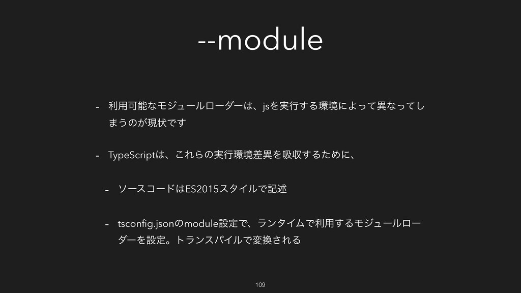 --module - ར༻ՄͳϞδϡʔϧϩʔμʔɺjsΛ࣮ߦ͢ΔڥʹΑͬͯҟͳͬͯ͠ ·...