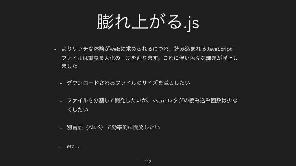 Ε্͕Δ.js - ΑΓϦονͳମݧ͕webʹٻΊΒΕΔʹͭΕɺಡΈࠐ·ΕΔJavaScri...