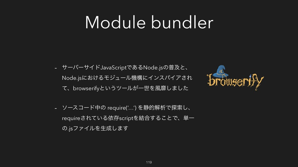 Module bundler - αʔόʔαΠυJavaScriptͰ͋ΔNode.jsͷීٴ...
