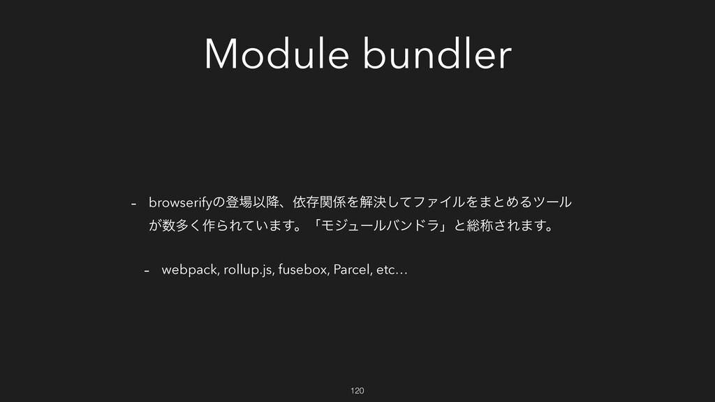 Module bundler - browserifyͷొҎ߱ɺґଘؔΛղܾͯ͠ϑΝΠϧΛ...