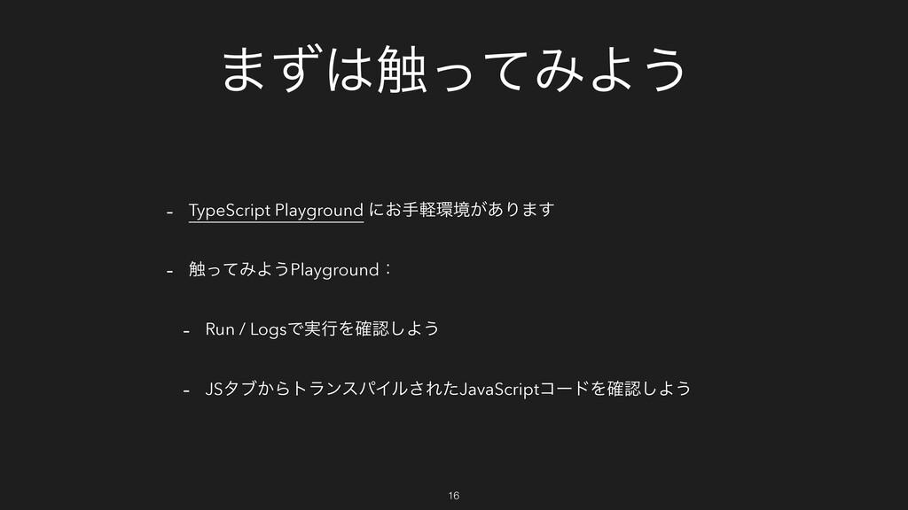 ·ͣ৮ͬͯΈΑ͏ - TypeScript Playground ʹ͓खܰڥ͕͋Γ·͢ -...