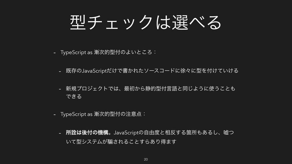 ܕνΣοΫબΔ - TypeScript as తܕͷΑ͍ͱ͜Ζɿ - طଘͷJav...
