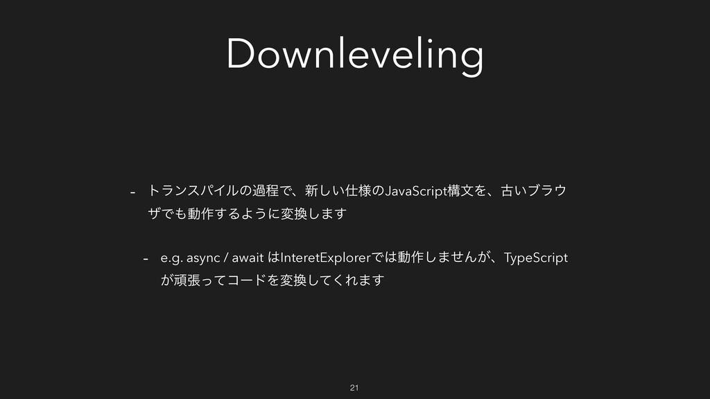 Downleveling - τϥϯεύΠϧͷաఔͰɺ৽͍༷͠ͷJavaScriptߏจΛɺ...