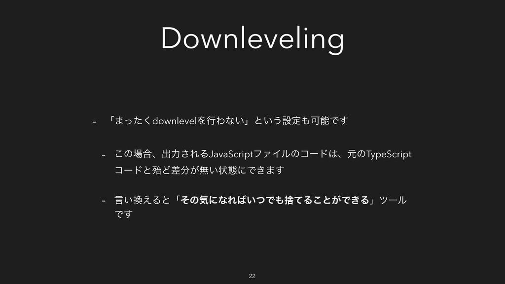Downleveling - ʮ·ͬͨ͘downlevelΛߦΘͳ͍ʯͱ͍͏ઃఆՄͰ͢ -...