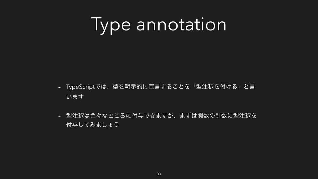 Type annotation - TypeScriptͰɺܕΛ໌ࣔతʹએݴ͢Δ͜ͱΛʮܕ...