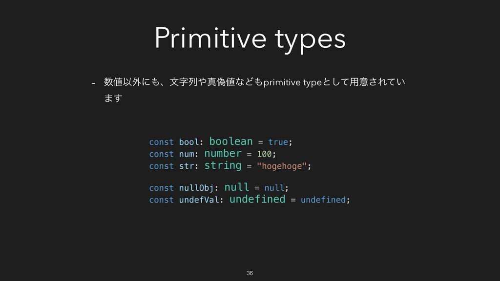 Primitive types - Ҏ֎ʹɺจྻਅِͳͲprimitive ty...
