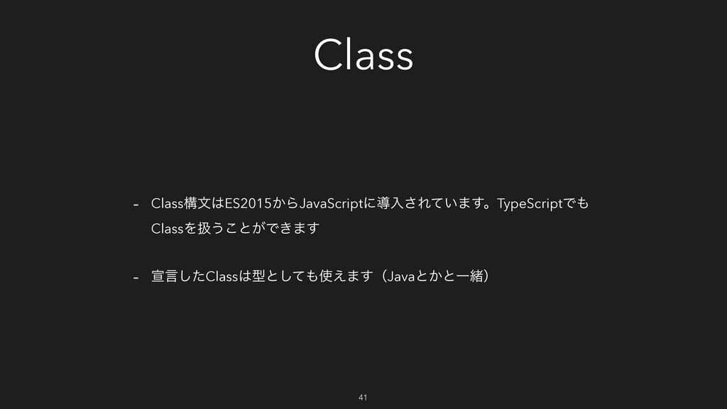 Class - ClassߏจES2015͔ΒJavaScriptʹಋೖ͞Ε͍ͯ·͢ɻTyp...
