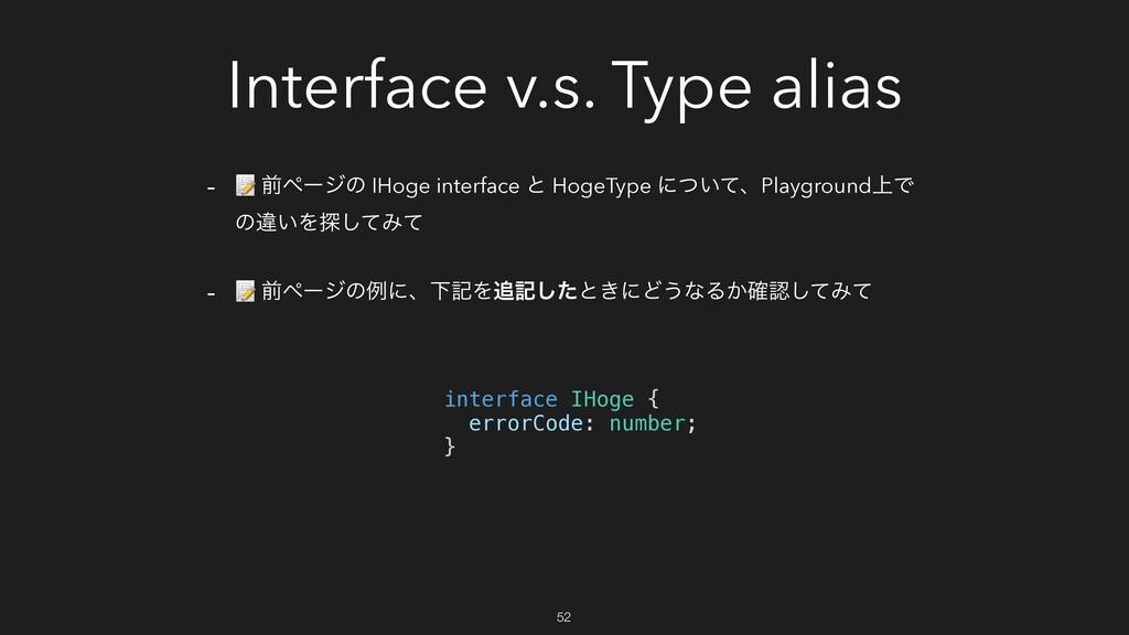 Interface v.s. Type alias - 📝 લϖʔδͷ IHoge inter...