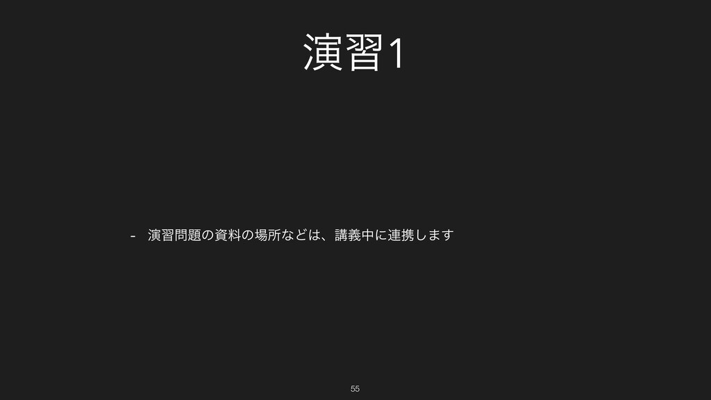 ԋश1 - ԋशͷྉͷॴͳͲɺߨٛதʹ࿈ܞ͠·͢ 55