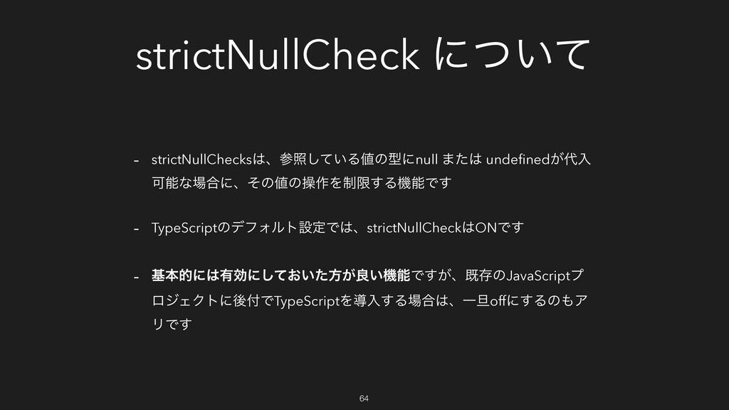 strictNullCheck ʹ͍ͭͯ - strictNullChecksɺর͍ͯ͠Δ...