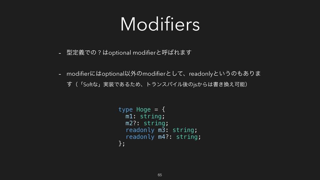 Modifiers - ܕఆٛͰͷ ? optional modifierͱݺΕ·͢ - mo...