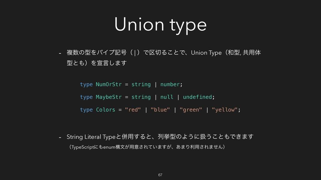 Union type - ෳͷܕΛύΠϓه߸ʢ   ʣͰ۠Δ͜ͱͰɺUnion Typeʢ...