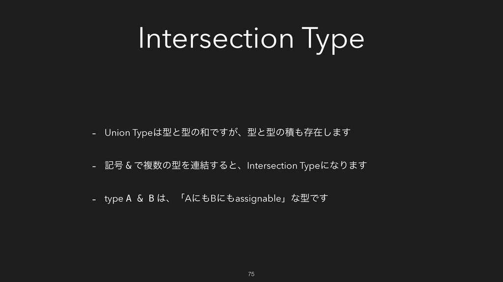 Intersection Type - Union TypeܕͱܕͷͰ͕͢ɺܕͱܕͷੵଘ...
