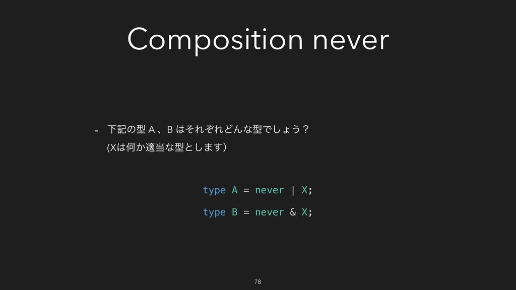 Composition never - Լهͷܕ A ɺB ͦΕͧΕͲΜͳܕͰ͠ΐ͏ʁ (X...