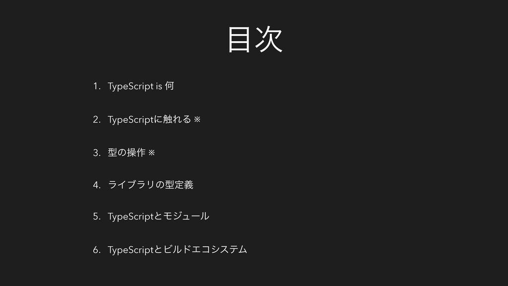 1. TypeScript is Կ 2. TypeScriptʹ৮ΕΔ ※ 3. ܕͷ...