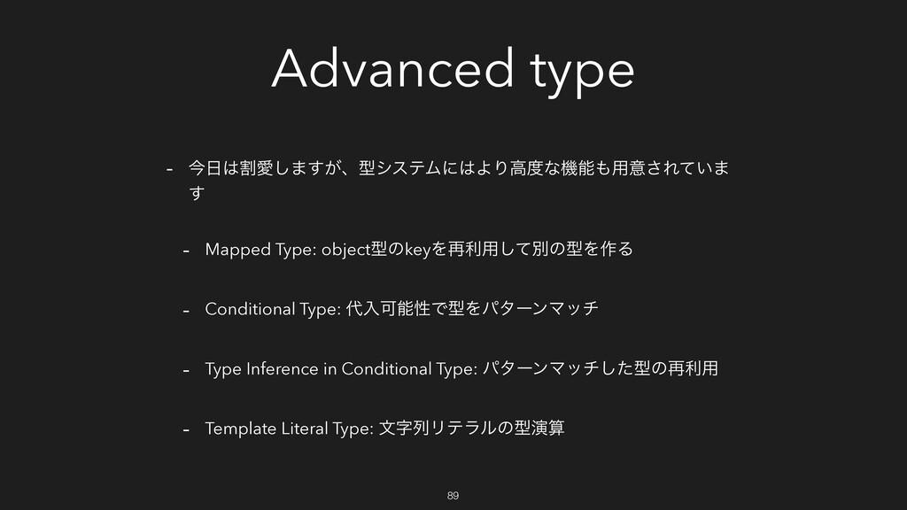 Advanced type - ࠓׂѪ͠·͕͢ɺܕγεςϜʹΑΓߴͳػ༻ҙ͞Ε͍ͯ...