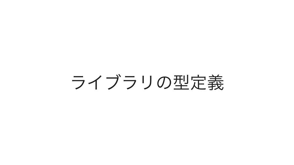 ϥΠϒϥϦͷܕఆٛ 93