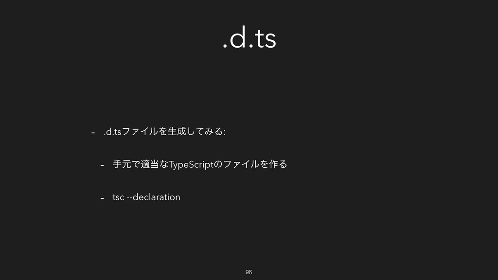 .d.ts - .d.tsϑΝΠϧΛੜͯ͠ΈΔ: - खݩͰదͳTypeScriptͷϑΝ...