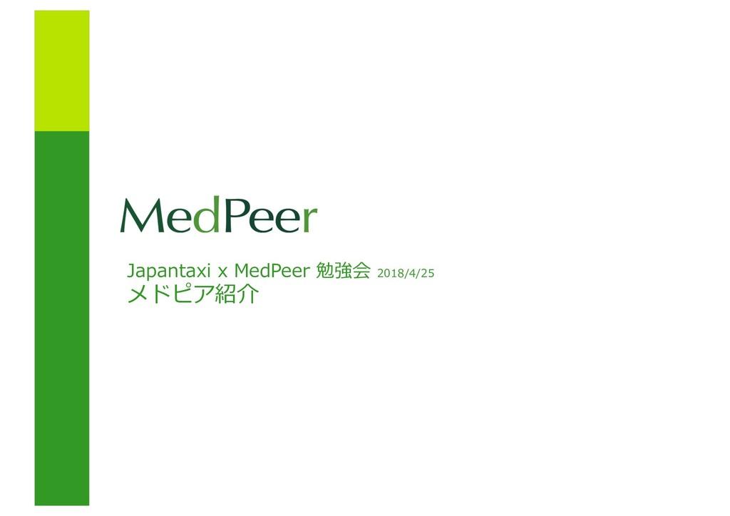 Japantaxi x MedPeer 勉強会 2018/4/25 メドピア紹介