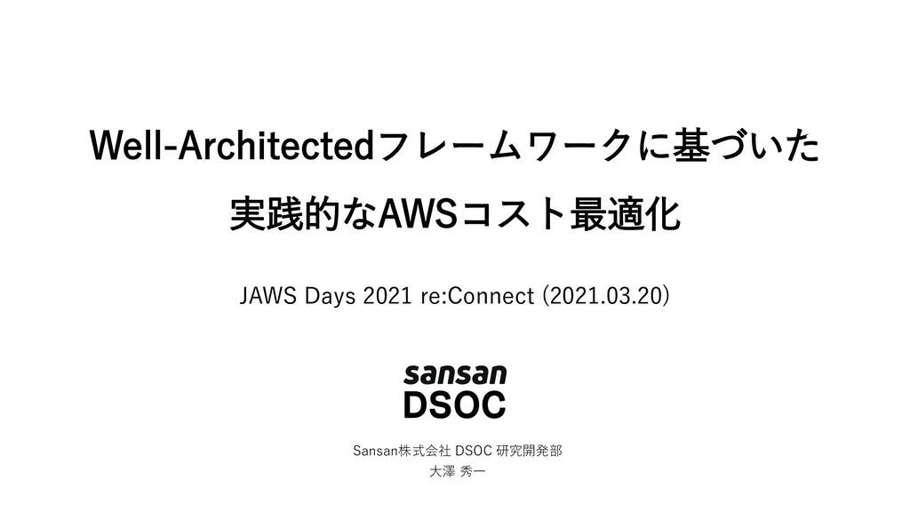 Well-Architectedフレームワークに基づいた 実践的なAWSコスト最適化 Sans...