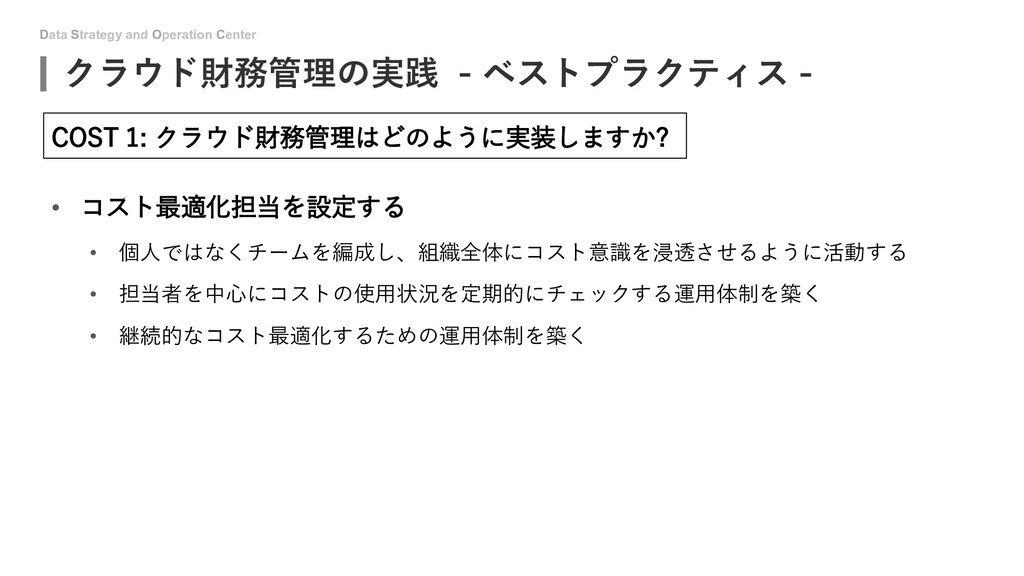 Data Strategy and Operation Center クラウド財務管理の実践 ...