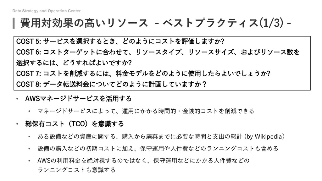 Data Strategy and Operation Center 費用対効果の高いリソース...