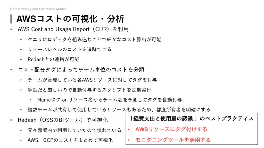 Data Strategy and Operation Center AWSコストの可視化・分...