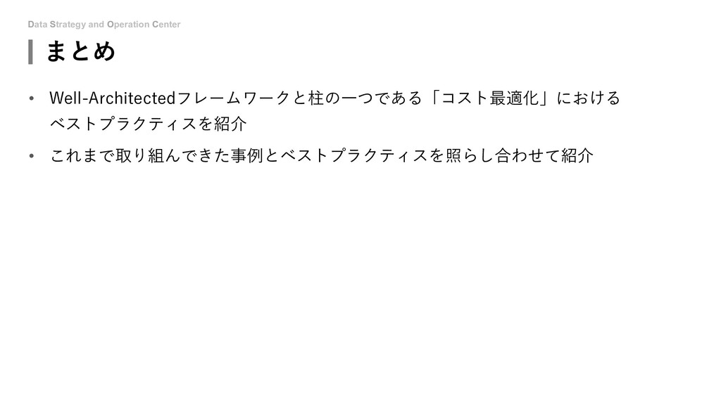 Data Strategy and Operation Center まとめ • Well-A...