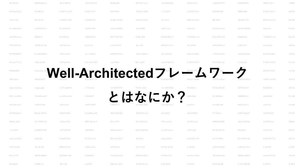 Well-Architectedフレームワーク とはなにか?